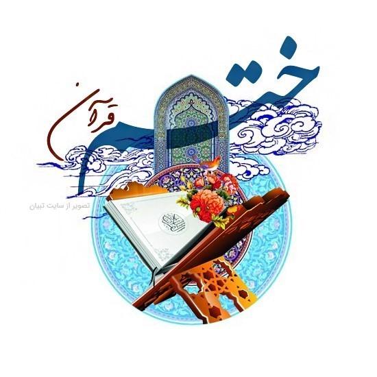 قرآن بخوان